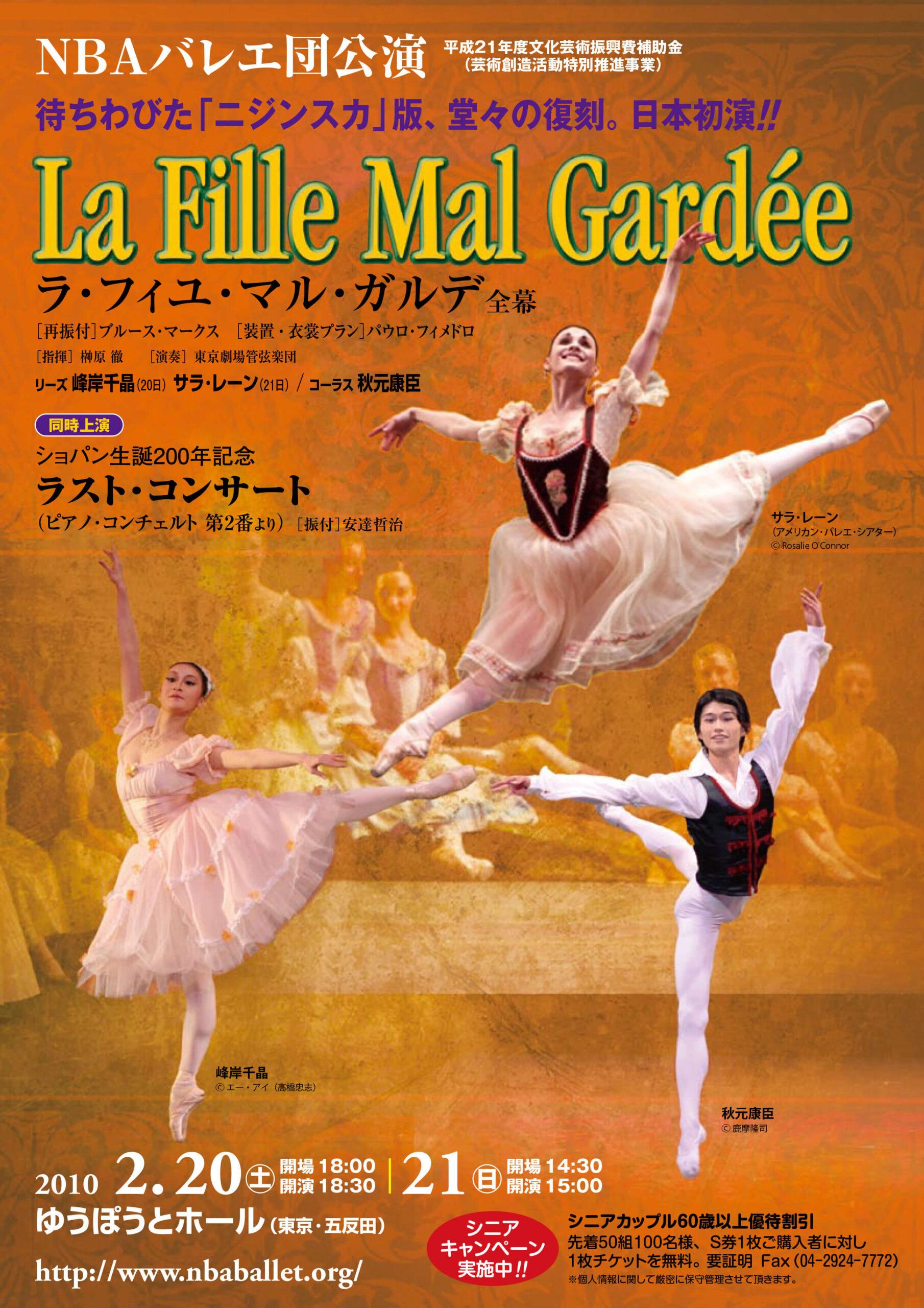 NBAバレエ団公演 La Fille Mal Gardee/ラストコンサート