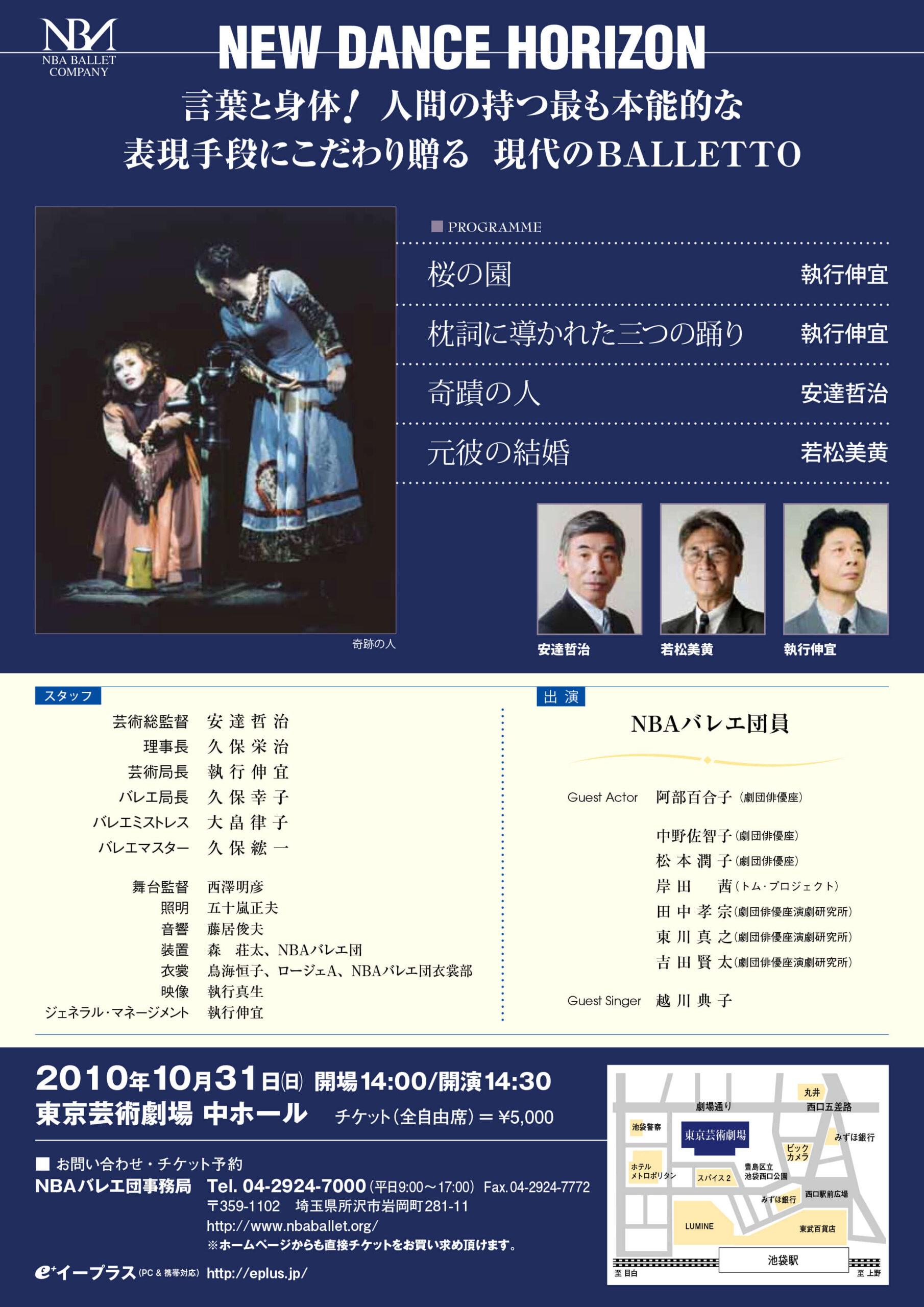 NBAバレエ団公演 NEW DANCE HORIZON