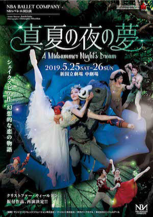 NBAバレエ団公演 The Little Mermaid/真夏の夜の夢