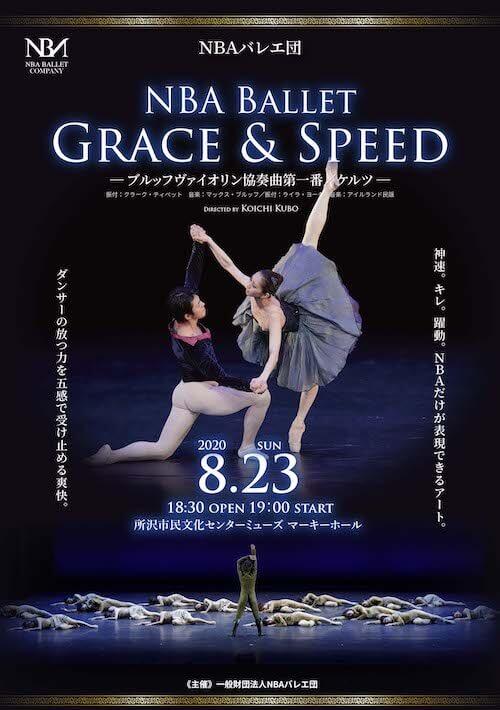 NBAバレエ団公演 Grace & Speed