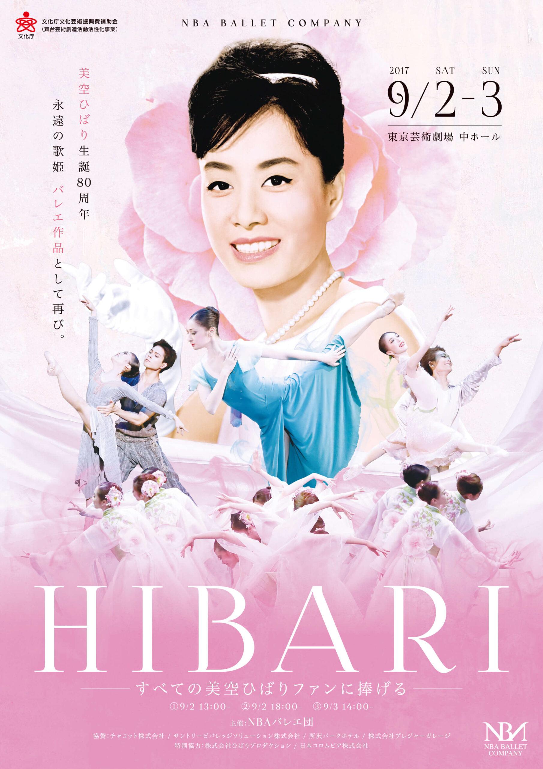 NBAバレエ団公演 HIBARI ~すべての美空ひばりファンに捧げる
