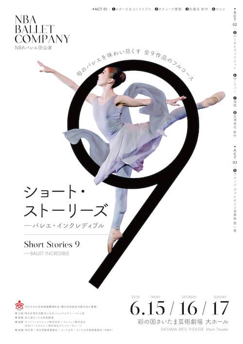NBAバレエ団公演 ショート・ストーリーズ・9 ~バレエ・インクレディブル