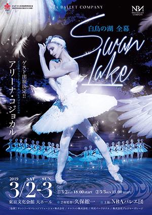NBAバレエ団公演 久保紘一版 白鳥の湖