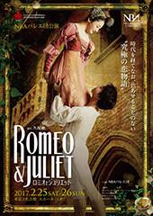 NBAバレエ団公演 ロミオとジュリエット