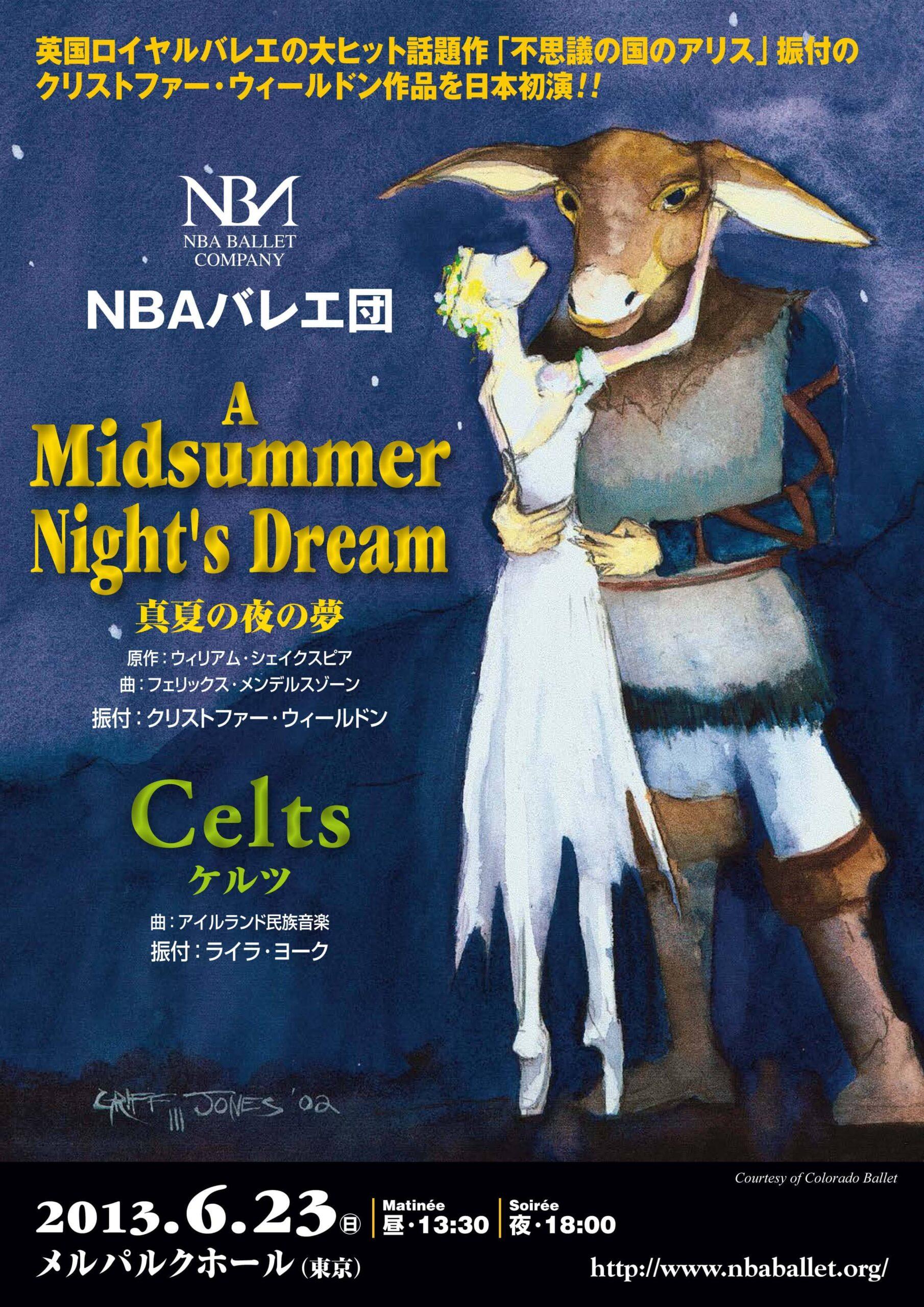 NBAバレエ団公演 A Midsummer Night's Dream 真夏の夜の夢