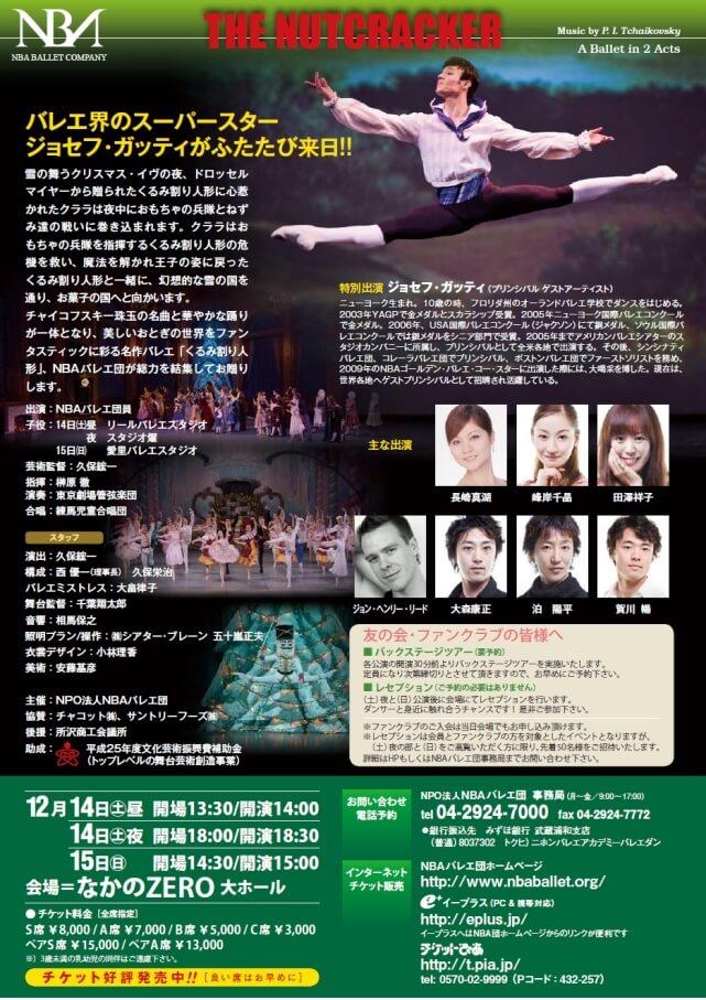NBAバレエ団公演 くるみ割り人形(東京公演)