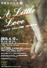 NBAバレエ団公演 A Little Love