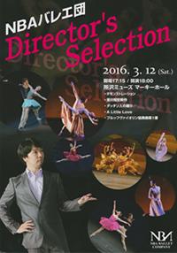 NBAバレエ団公演 Director's Selection
