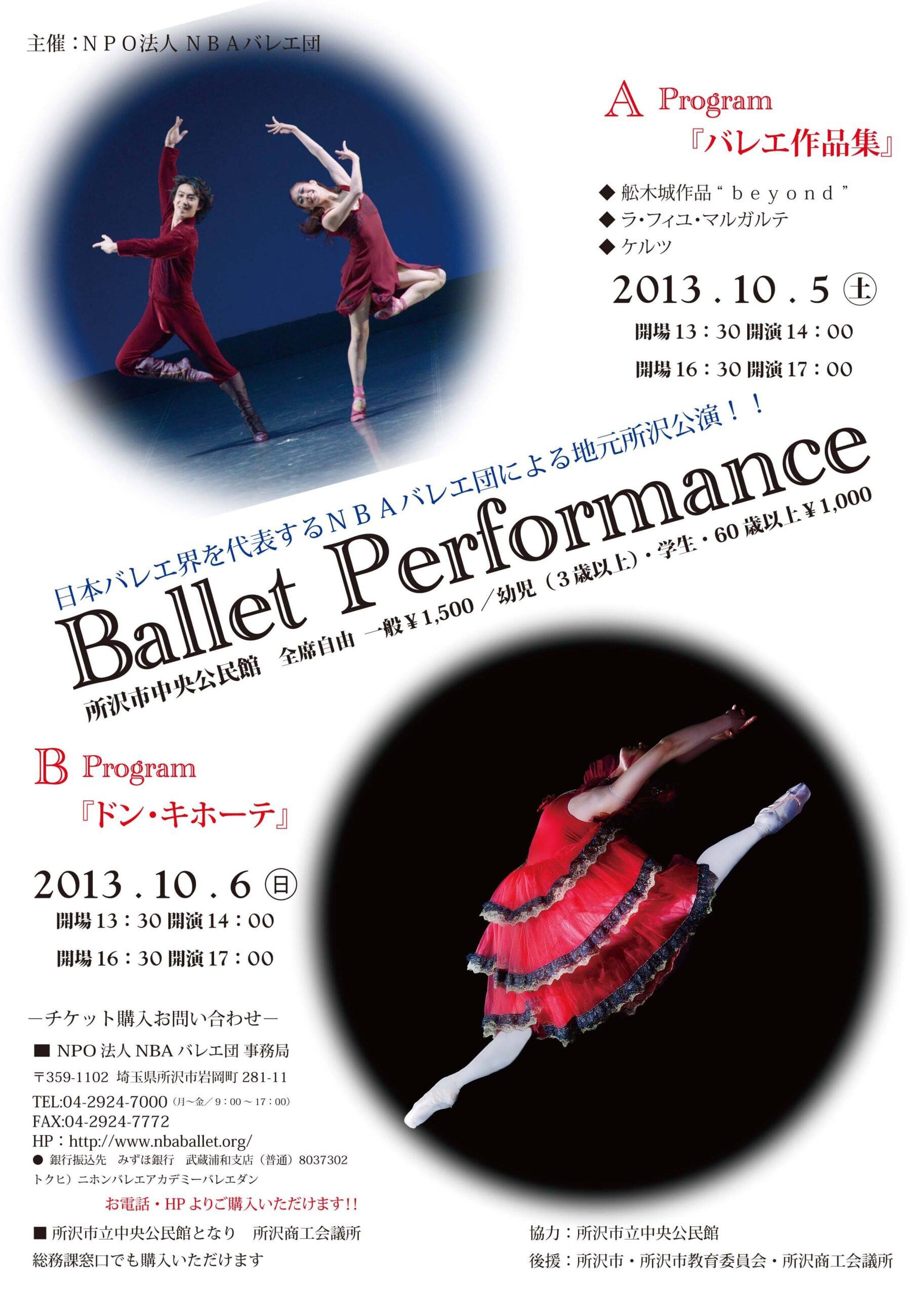 "NBAバレエ団公演 Ballet Performance""Aプログラム""・""Bプログラム"""