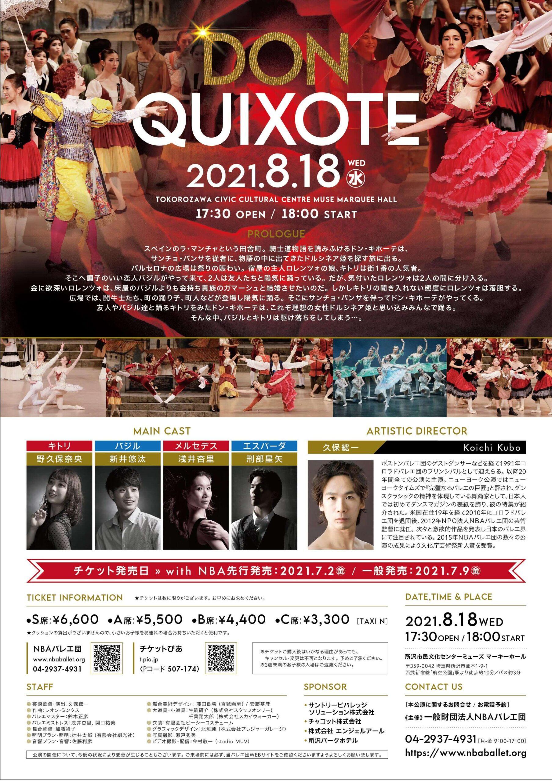 NBAバレエ団公演 夏休み所沢バレエFESTIVAL ドン・キホーテ